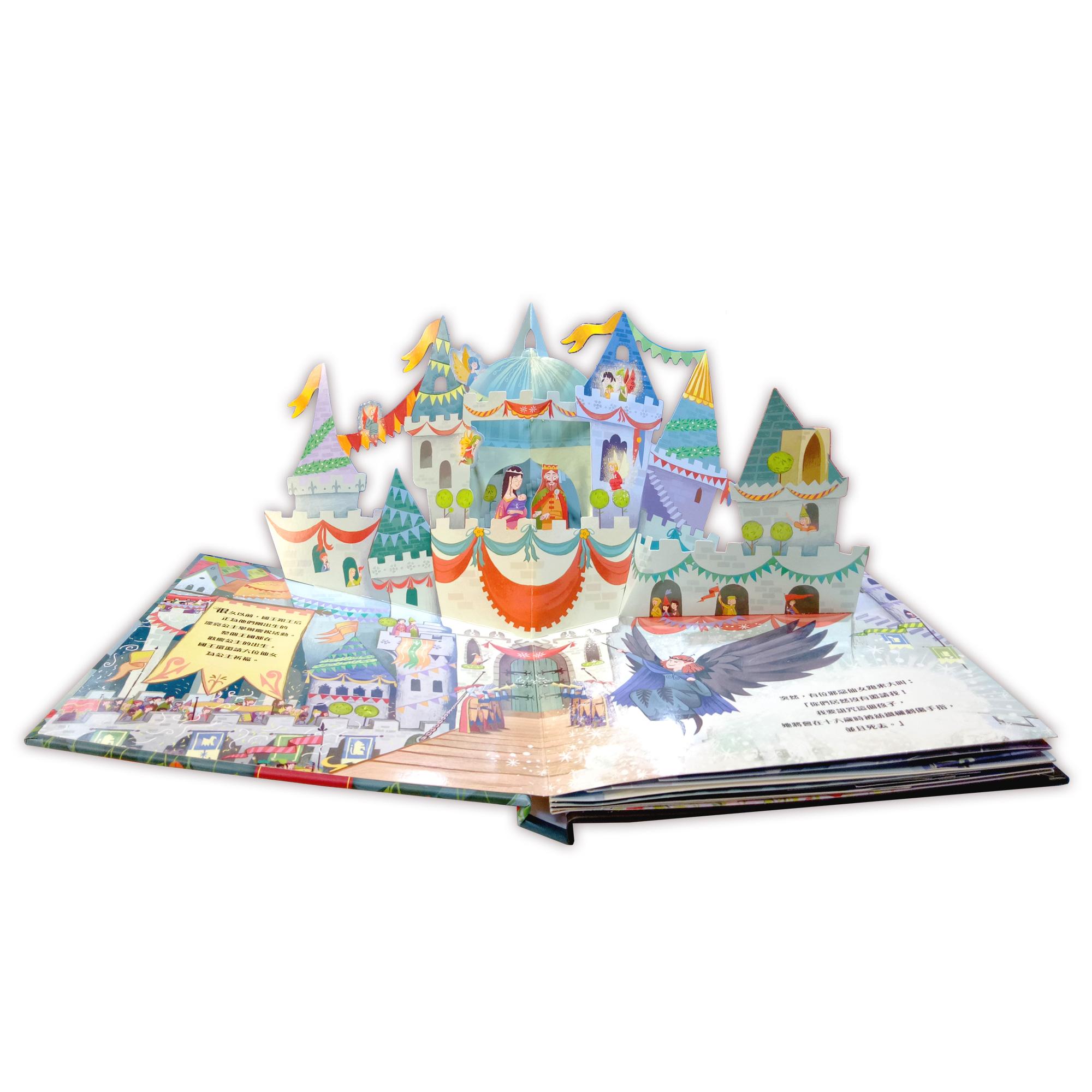 睡美人-立體童話書