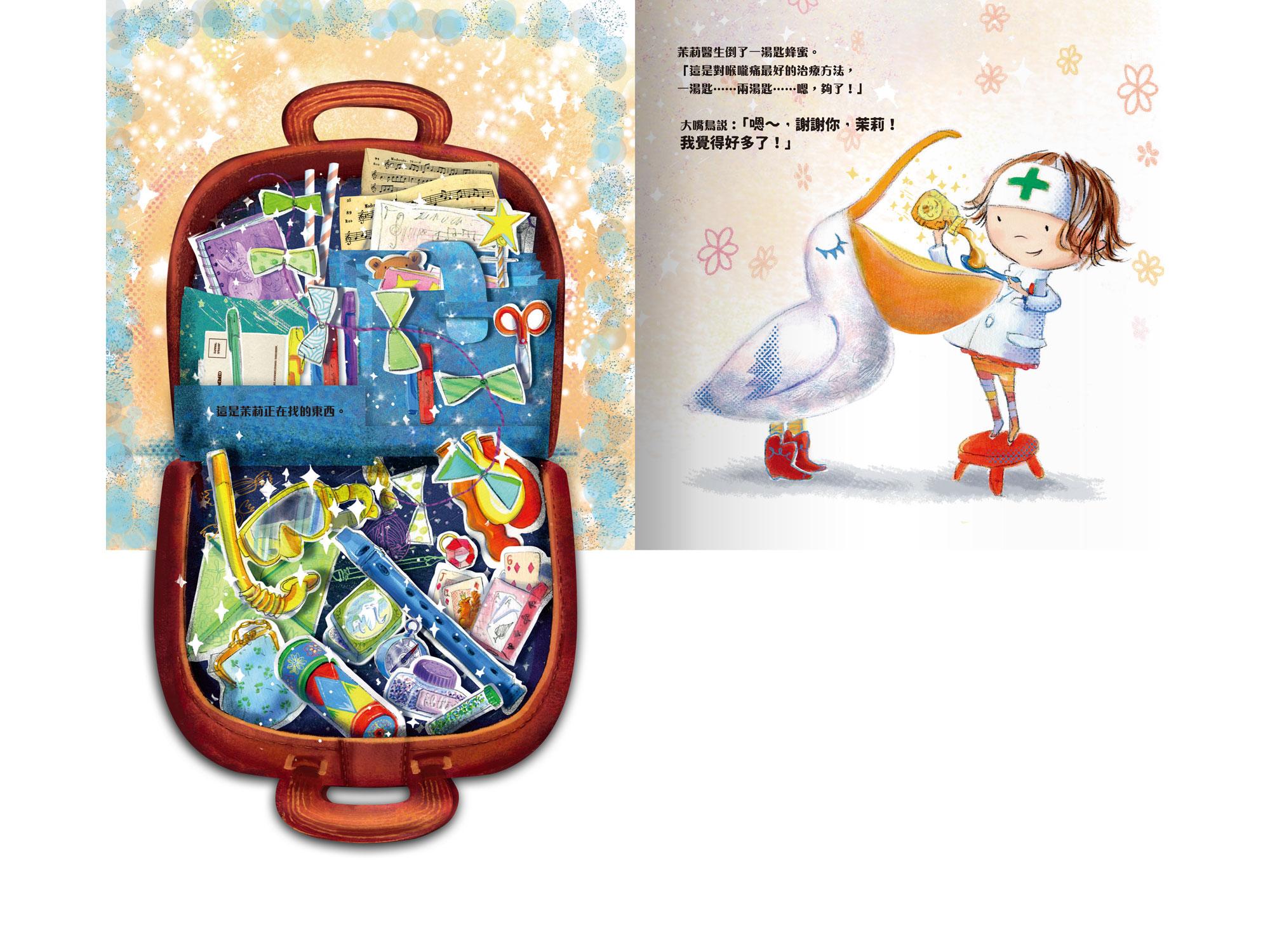 茉莉醫生的神奇醫藥箱