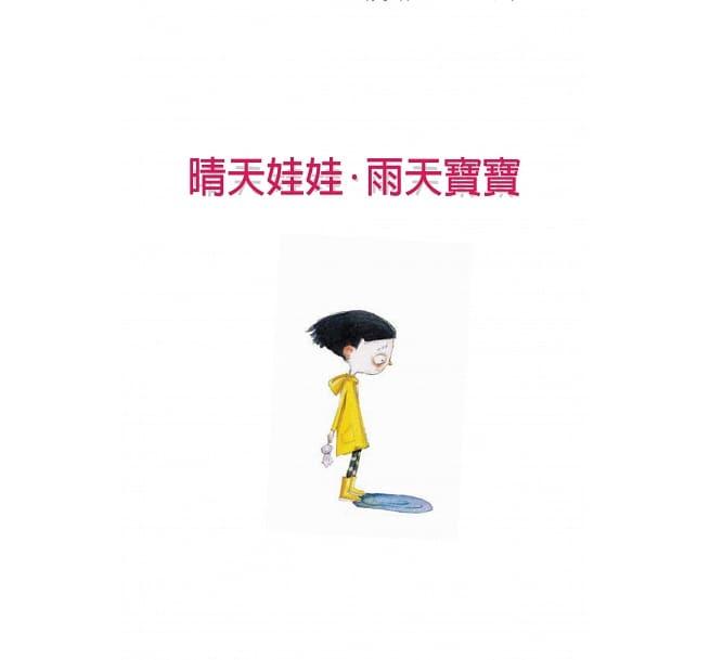 晴天娃娃‧雨天寶寶