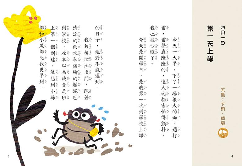 糞金龜的成長日記【好好讀小學堂】
