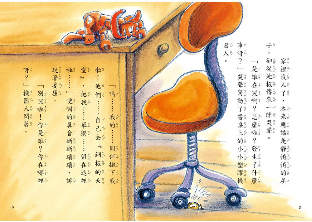 壹圓銅板流浪記【好好讀小學堂】
