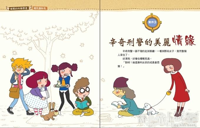 少年科學偵探CSI 27-辛奇刑警的美麗情緣P5