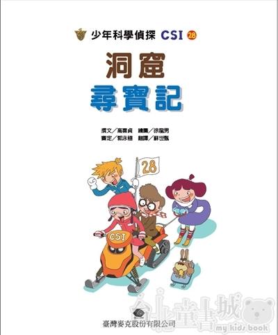 少年科學偵探CSI-28:洞窟尋寶記P2