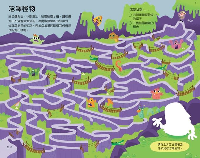 豪華版超大迷宮遊戲