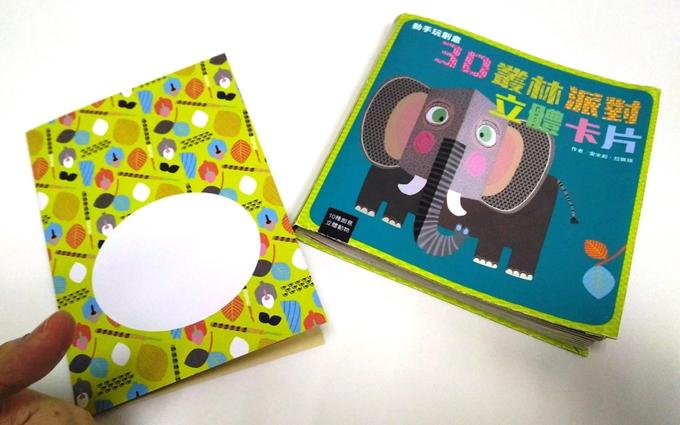 3D叢林派對立體卡片