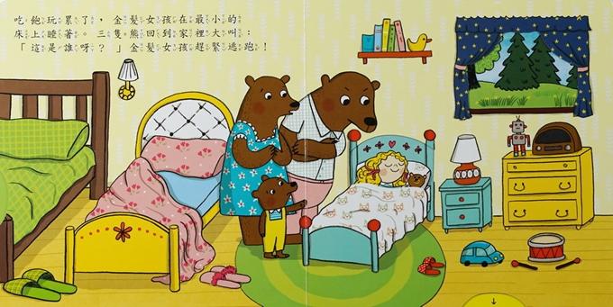 金髮女孩和三隻熊-推拉轉