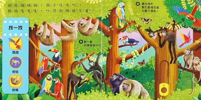 好棒的叢林動物-推拉轉