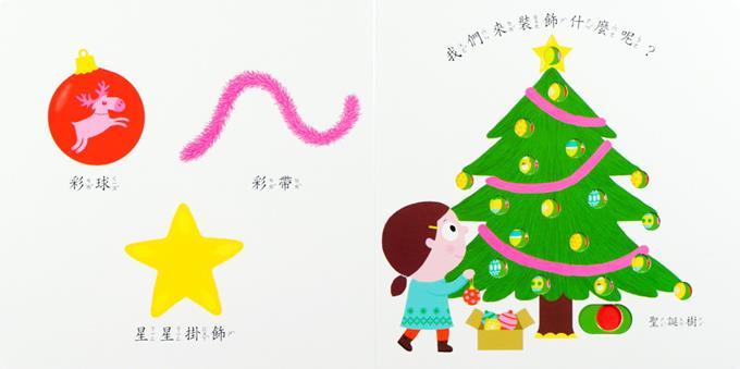 我愛聖誕節