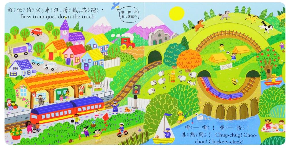 好棒的火車(新版)
