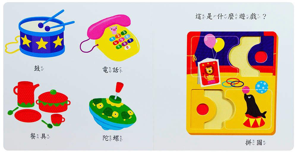 我愛的玩具-Smart 寶寶
