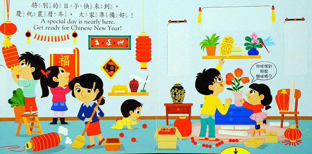 好棒的農曆新年-推拉轉
