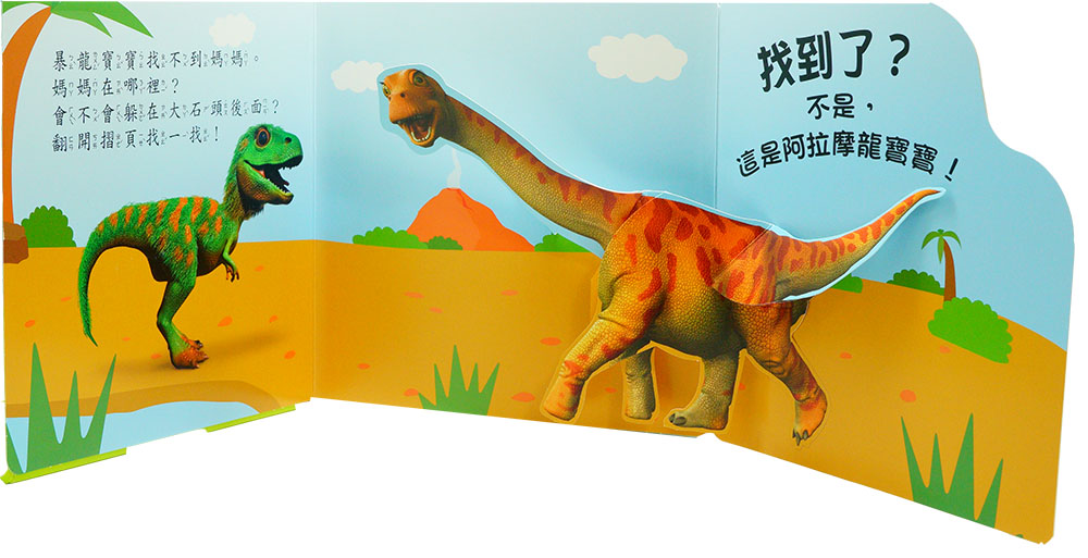 恐龍寶寶-驚奇翻翻立體書