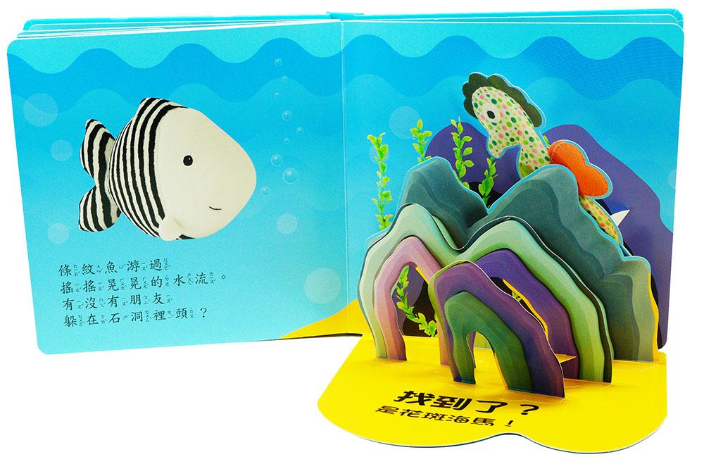 海底世界-驚奇翻翻立體書