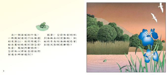 世界名家創意繪本-看海的青蛙(1書1CD)P1