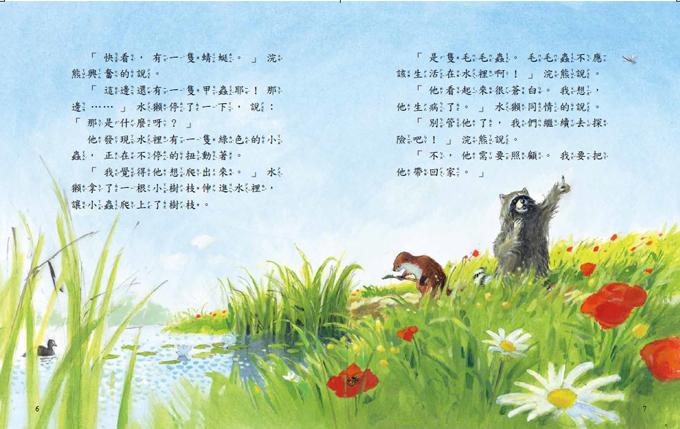 世界名家創意繪本-河邊的毛毛蟲(1書1CD)P1