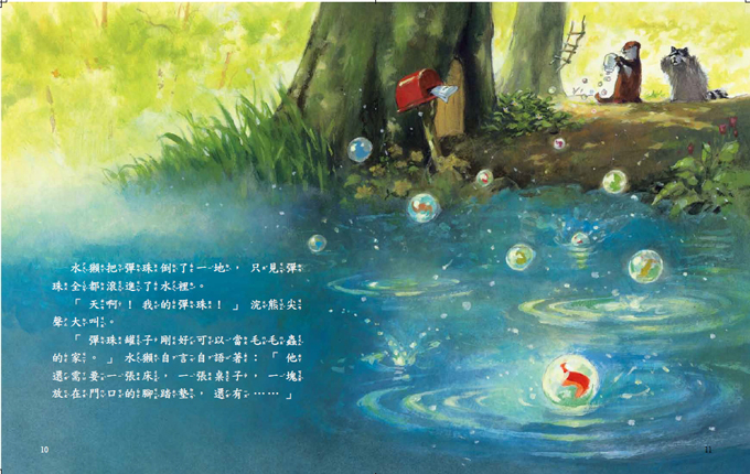世界名家創意繪本-河邊的毛毛蟲(1書1CD)P2