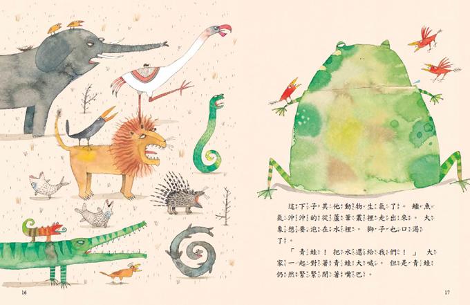 世界名家創意繪本-青蛙大作戰(1書1CD)P2