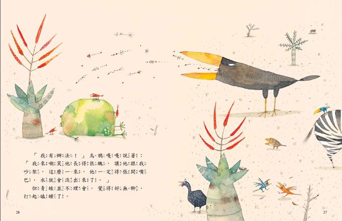 世界名家創意繪本-青蛙大作戰(1書1CD)P3