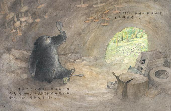 世界名家創意繪本-水桶破洞了(1書1CD)P2