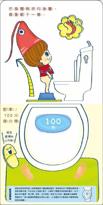 小男生上廁所了!
