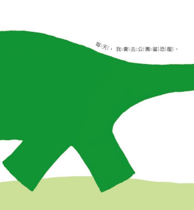 如果我有一隻恐龍