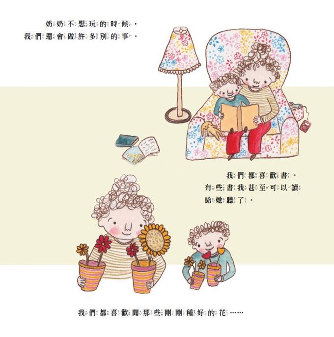奶奶的記憶
