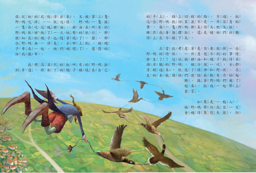 吹牛大王歷險記-影響孩子一生的彩繪世界經典名著