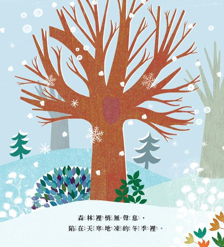樹──春夏秋冬,季節流轉