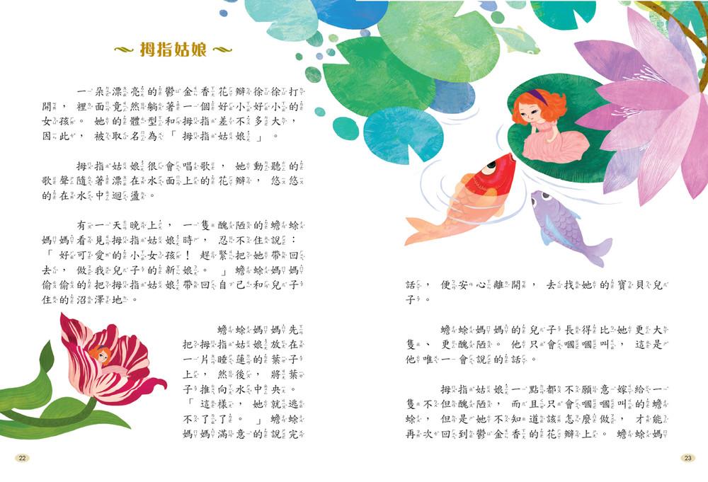 影響孩子一生的彩繪世界經典名著──安徒生童話
