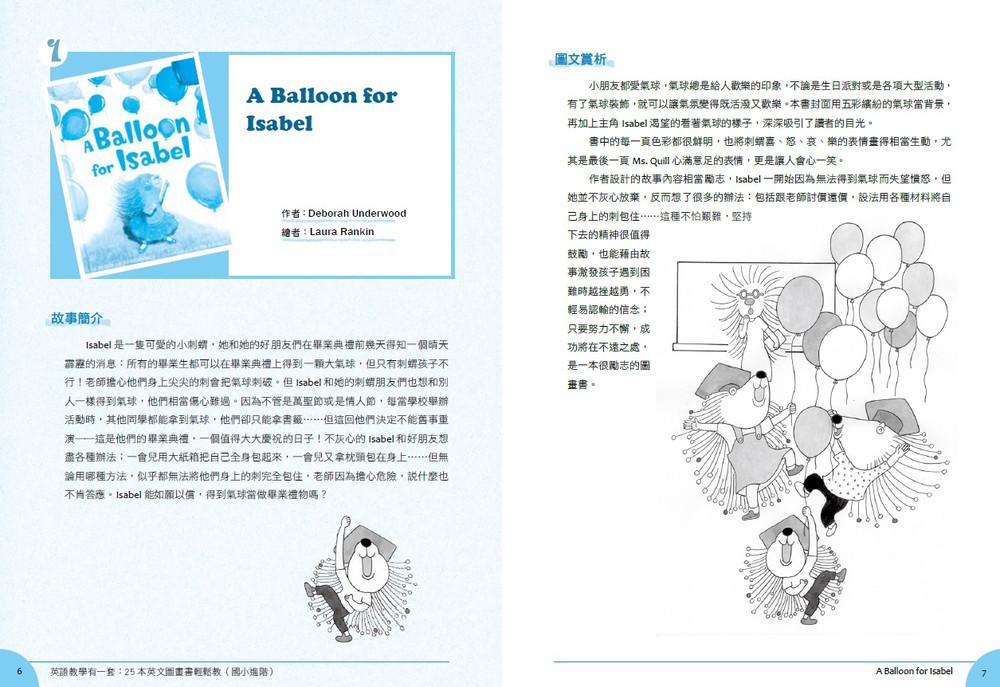 英語教學有一套(國小進階)25本英文圖畫書輕鬆教