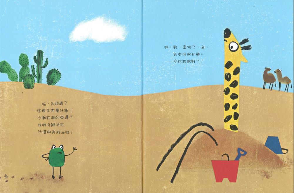 長頸鹿和青蛙—你有聽我說話嗎?