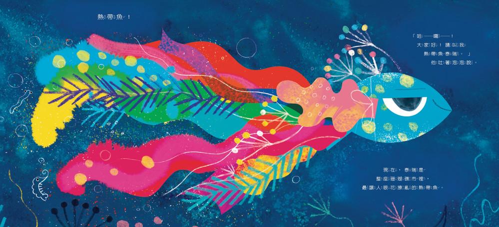 熱帶魚泰瑞