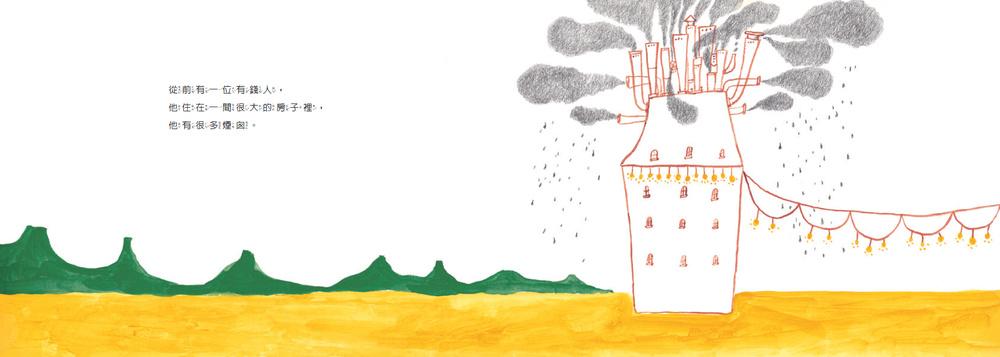 煙囪的故事