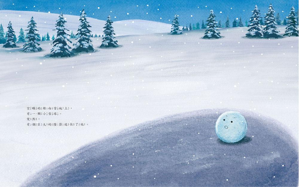 小雪球的夢想