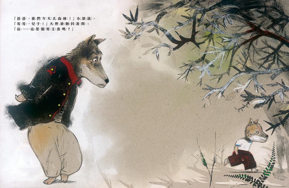 大野狼,你在怕什麼?