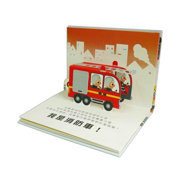 超級小汽車-立體書