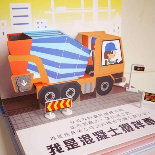 超級工程車-立體書