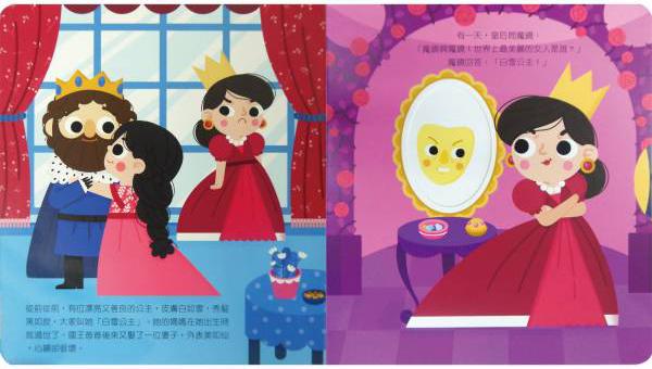 動手玩童話系列:白雪公主1