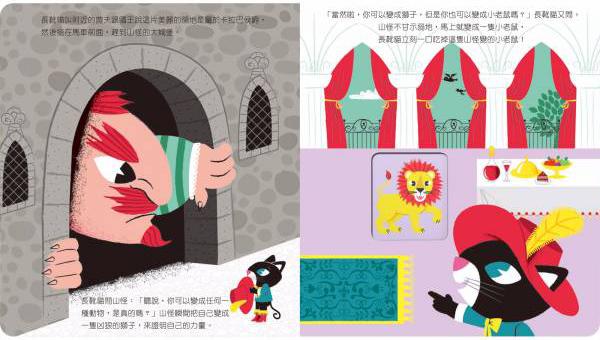 動手玩童話系列:穿靴子的貓1