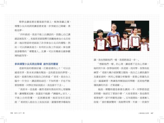 我的人生不一樣 — 12個廣達文教基金會陪伴成長的故事