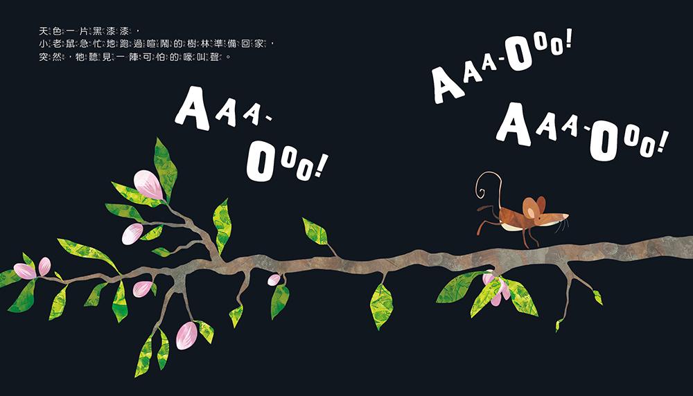 什麼聲音?AAA-OOO!