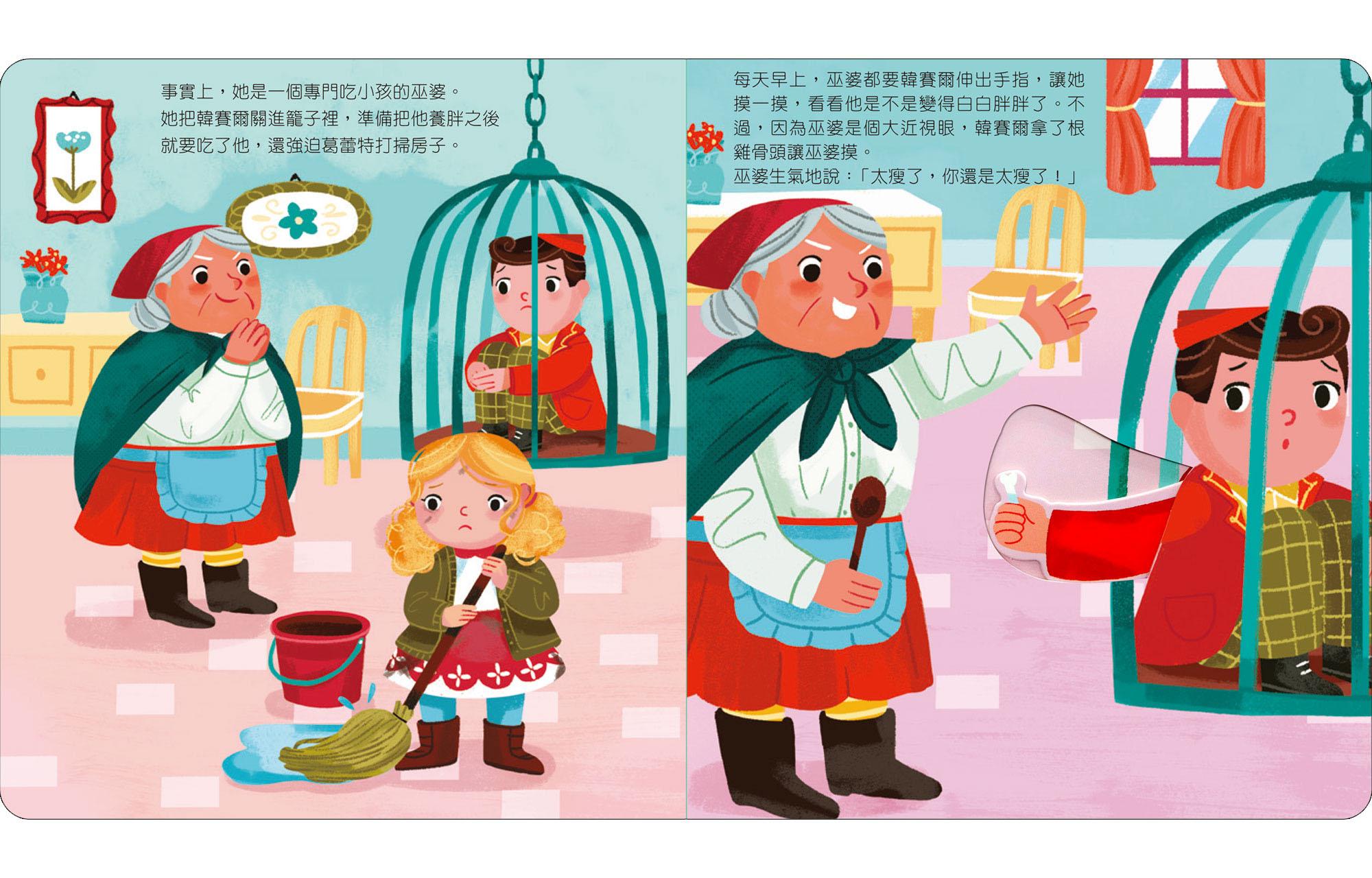 動手玩童話:糖果屋