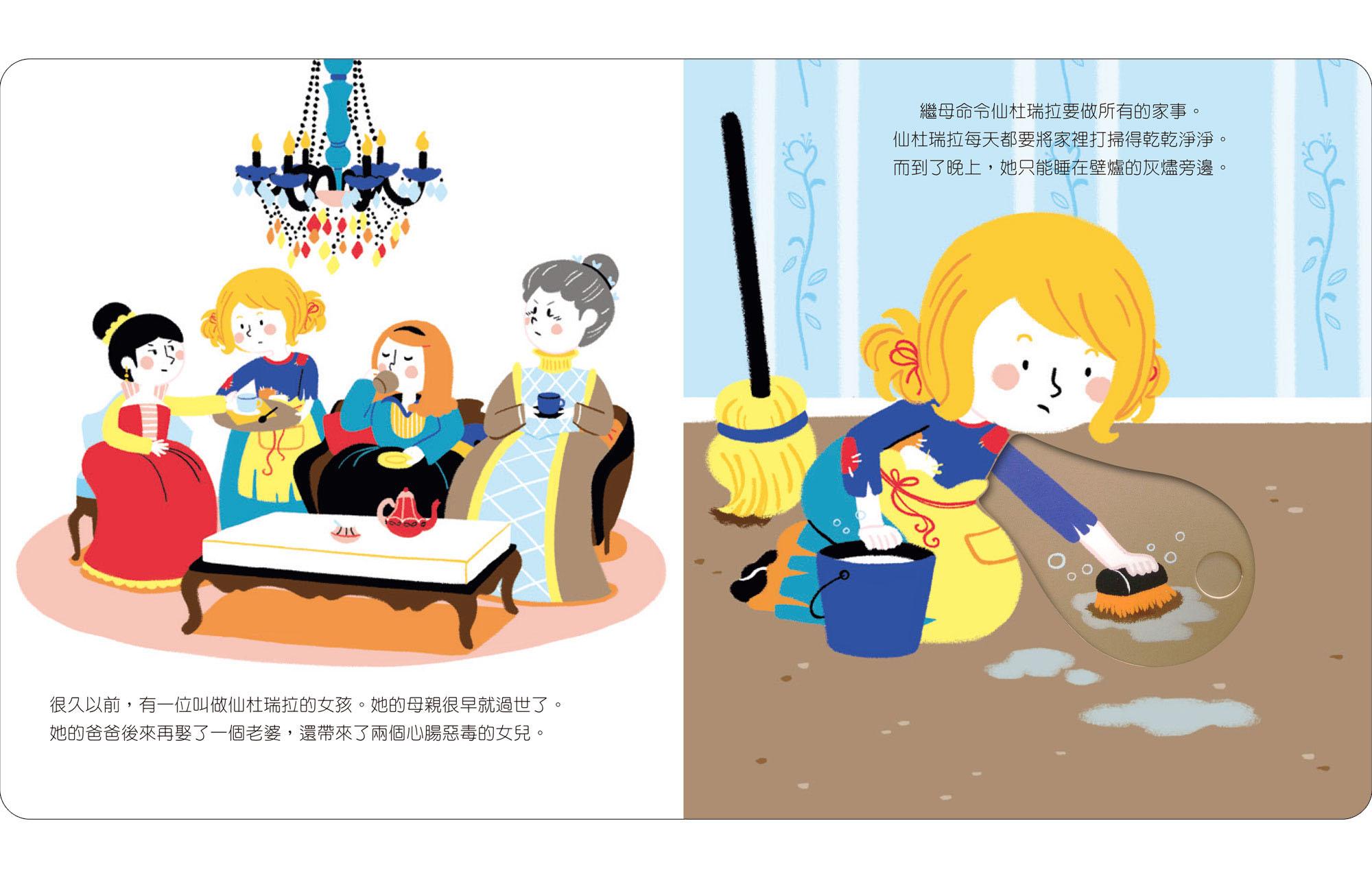 動手玩童話:灰姑娘